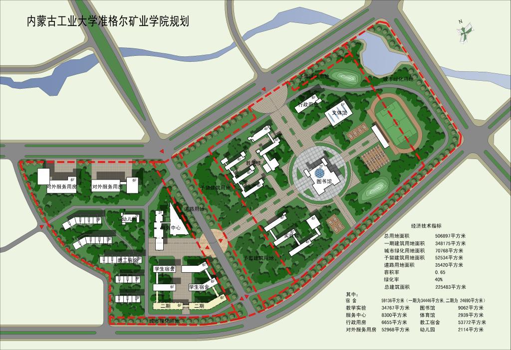 内蒙古工业大学准格尔校区校园规划